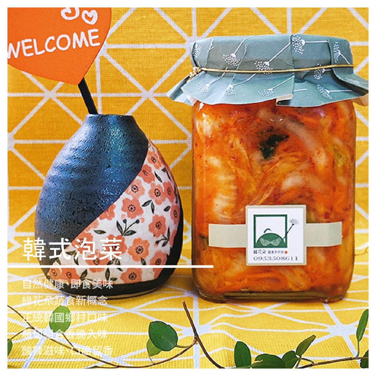 【綠花朵蔬食手作坊】韓式泡菜/380g/罐