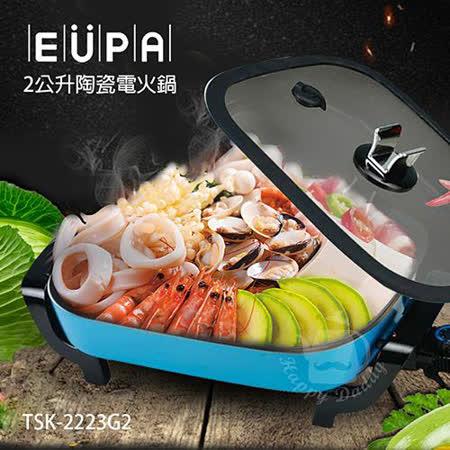 EUPA 優柏 2公升多功能陶瓷電火鍋 TSK-2223G2