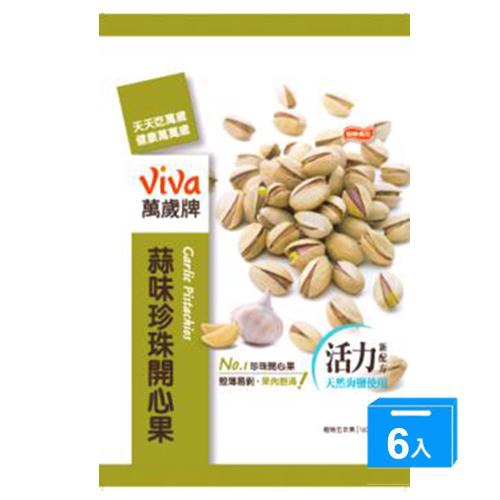 萬歲蒜味珍珠開心果140G*6【愛買】