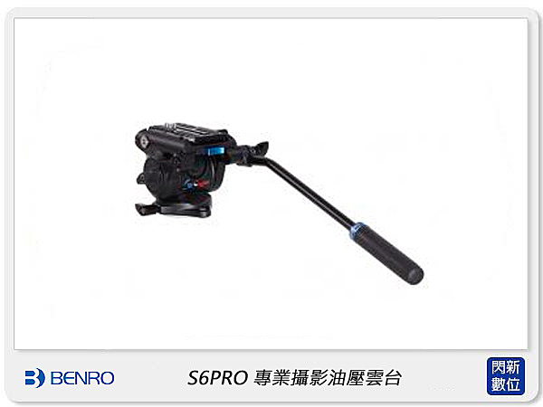 【分期0利率,免運費】免運費~ Benro 百諾 S6 PRO 專業 攝影 油壓雲台 鋁合金 (S6PRO,勝興公司貨)