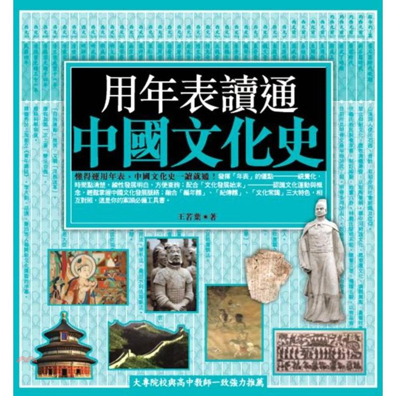 《商周文化》用年表讀通中國文化史[79折]