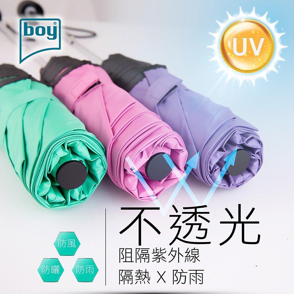 【德國boy】抗UV三折超輕防曬隔熱晴雨傘(櫻花粉外)