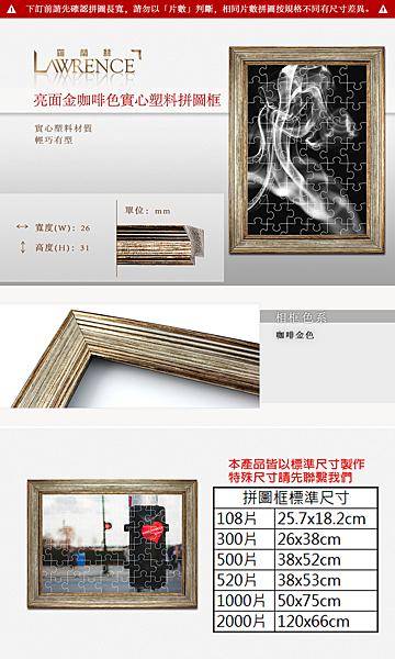 【Lawrence羅蘭絲】亮面金咖啡色實心塑料相框30入組 證書框 獎狀框A4 畫框 照片框-FP024