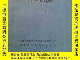二手書博民逛書店罕見高校後勤社會化改革學習資料選輯205750 中國管理科學研究