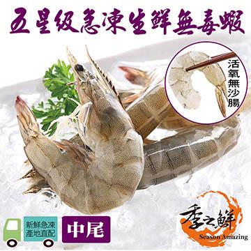 【買3包送2包】季之鮮無毒生態急凍台灣白蝦-中尾(300g/包 共5包)