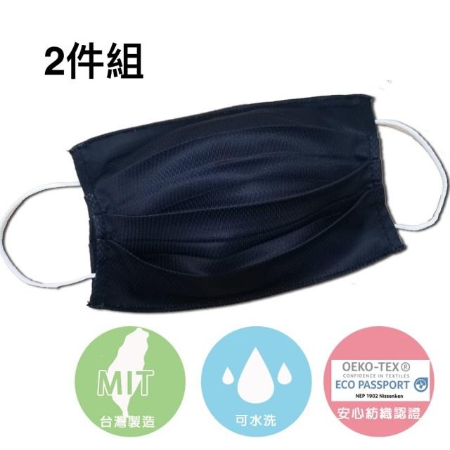 MIT鳥眼布超透氣口罩套-成人款黑色2件組(免運)