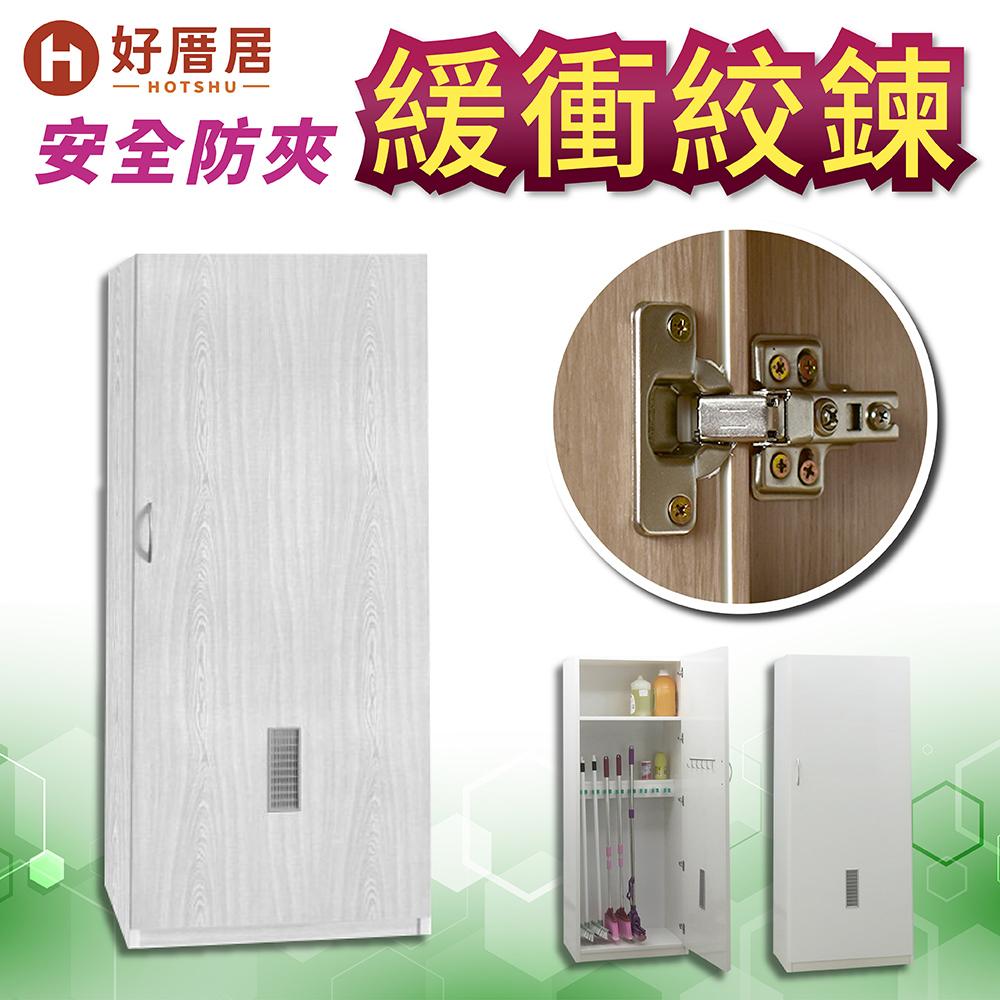 【好厝居】強化塑鋼 收納置物掃具櫃 寬62深47.5高190cm
