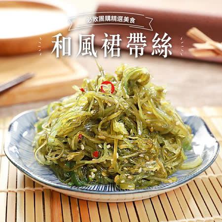 【海之金】買四送四-輕食開胃和風裙帶絲共8包(200g/包)
