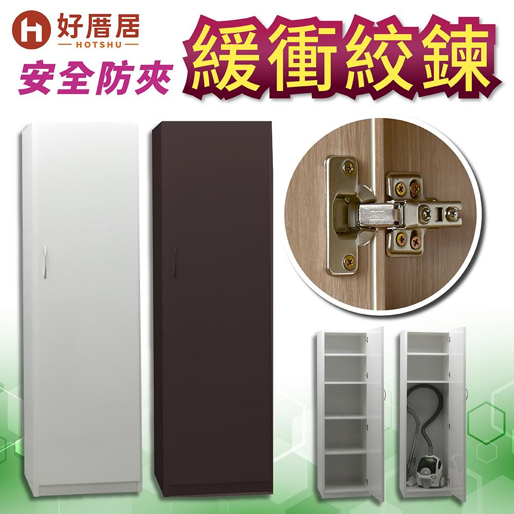 【好厝居】強化塑鋼 收納置物櫃 寬47深47.5高190cm