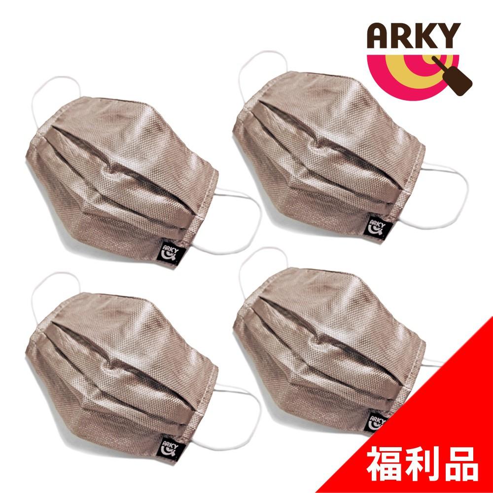 ARKY 銀纖維抗菌口罩套 (4入)(福利品)