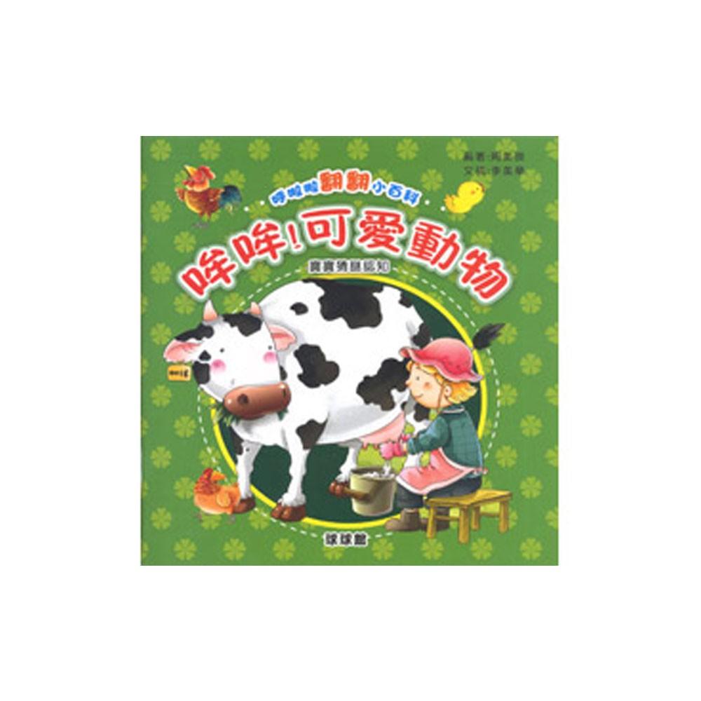 【球球館】呼啦啦翻翻小百科-哞哞!可愛動物-168幼福童書網