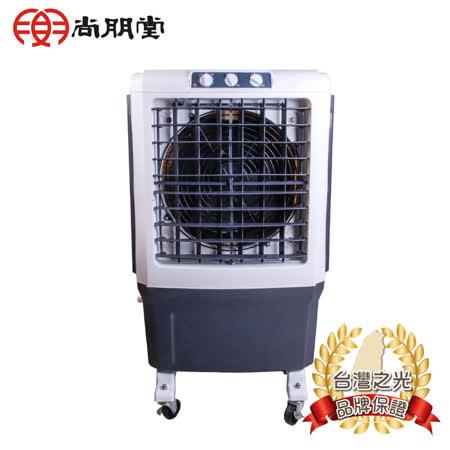 尚朋堂 高效降溫商用冰冷扇 SPY-S550