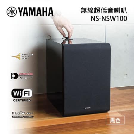 YAMAHA 山葉 無線超低音喇叭 NS-NSW100 (單件)