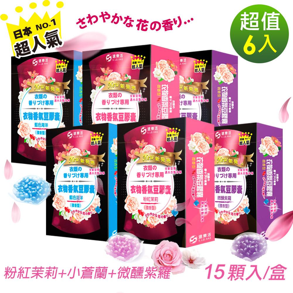 【速樂活】天然衣物香氛豆膠囊6入組(粉紅茉莉+小蒼蘭+微醺紫羅)