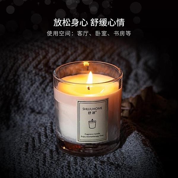 香薰蠟燭家用臥室香氛蠟燭安神助眠凈化空氣無煙大豆蠟蠟燭杯禮盒【快速出貨】