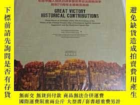 二手書博民逛書店罕見偉大勝利歷史貢獻,紀念中國人民抗日戰爭暨世界反法西斯戰爭勝利