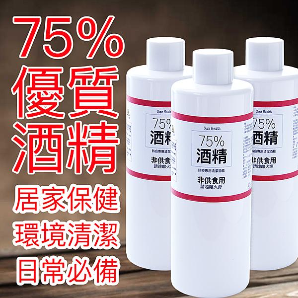 【現貨不用等】75%優質酒精300ml-居家保健清潔必備