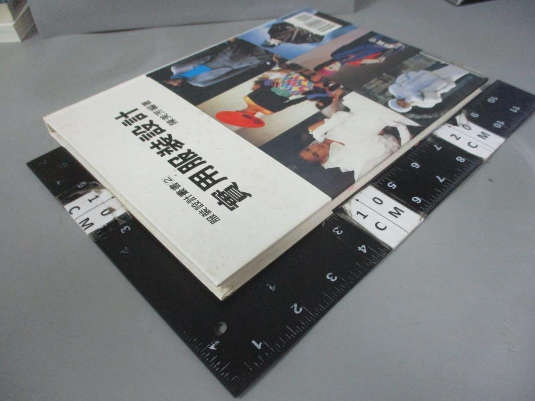 【書寶二手書T4/大學藝術傳播_FAB】實用服裝設計_陳美芳