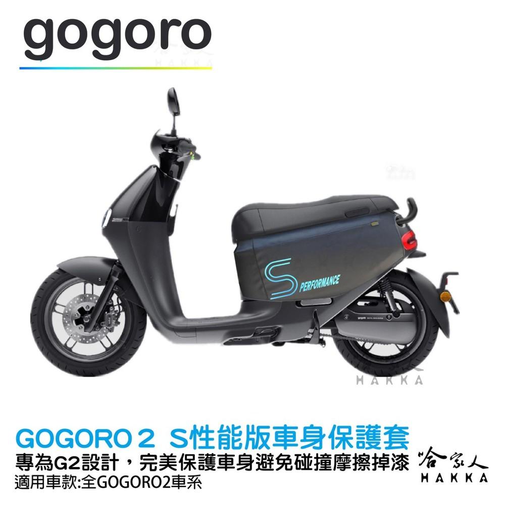 gogoro2 質感黑 黑 車身防刮套 狗衣 防刮套 防塵套 保護套 素黑 車罩 車套 耐刮 gog