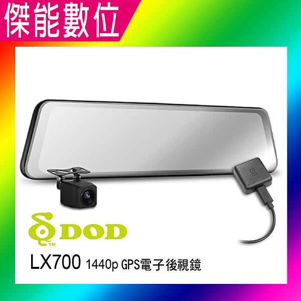 DOD LX700 【贈32G】1440p GPS 電子後視鏡 11.66吋 雙鏡頭行車記錄器 區間測速