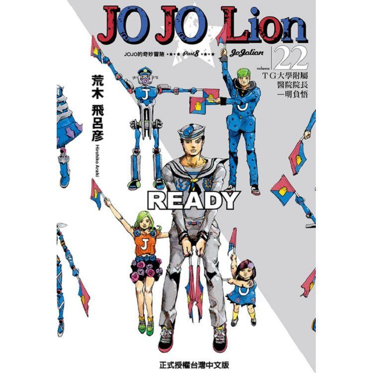 JOJO的奇妙冒險 PART 8 JOJO Lion 22