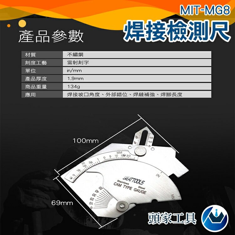 《頭家工具》MIT-MG8 焊接檢測尺