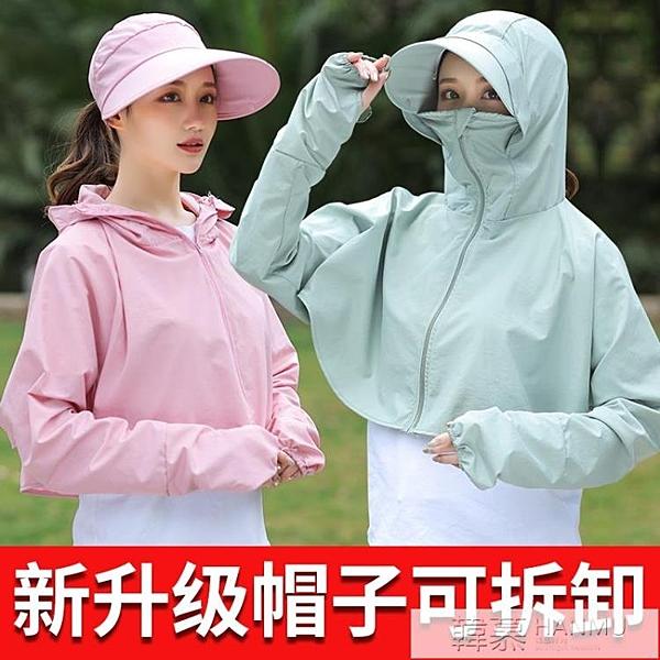 防曬帽子女夏季騎車遮臉防紫外線遮陽帽出遊防曬面罩大沿太陽帽衣  夏季新品