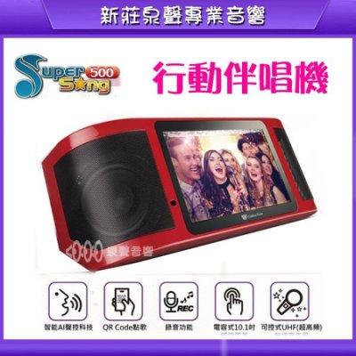 新莊【泉聲音響】金嗓 SUPER SONG 500 攜帶型伴唱機 可手機APP、行動卡拉OK、歡迎即時最低價