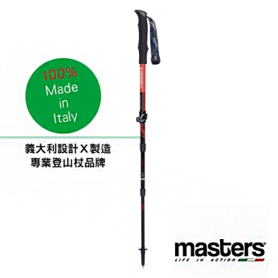 MASTERS Speedster Alu 超短鋁合金登山杖 紅