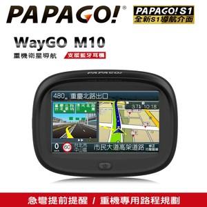 【PAPAGO!】WayGO!M10 重機型觸控螢幕藍牙衛星導航