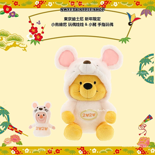 (現貨& 樂園實拍) 東京迪士尼 新年限定 小熊維尼 玩偶娃娃 & 小豬 手指玩偶娃娃 22cm