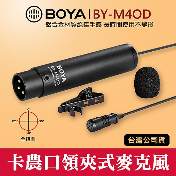 【卡農 麥克風】BY-M4OD 全向型 領夾式 電容式 BOYA 博雅 3-Pin XLR 接頭 口 立福公司貨 屮V4