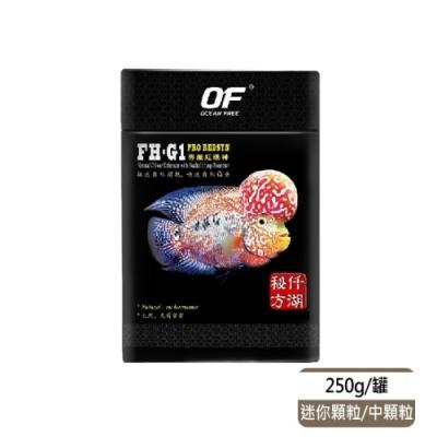 新加坡OF仟湖 - FH-G1 專業紅瑞神羅漢魚飼料250g 迷你顆粒/中顆粒