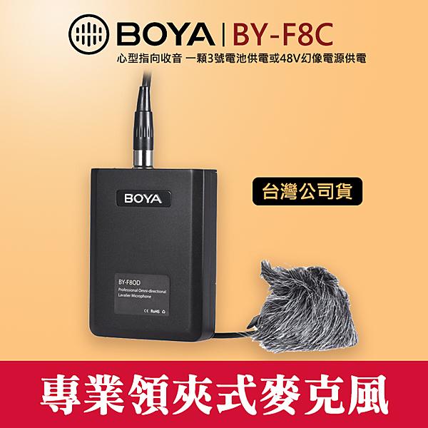 【卡農 麥克風】BY-F8C 專業 心型 領夾式 視頻 樂器 BOYA 3-Pin XLR 頭 口 立福公司貨 屮V4