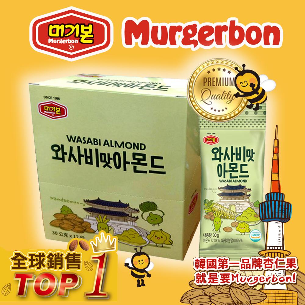 韓國正宗 Murgerbon 芥末味杏仁果-單盒裝12包(360g)