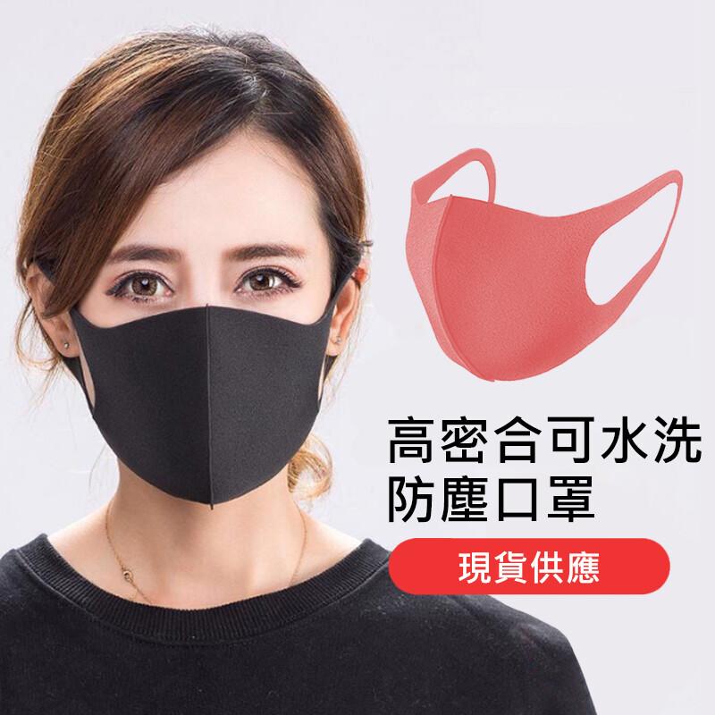 可水洗 重複使用 防塵 防霾 明星同款口罩