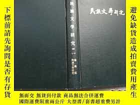 二手書博民逛書店罕見民族文學研究:1986年全年1-6期(精裝合訂本)2931