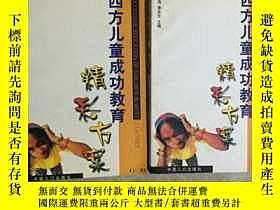 二手書博民逛書店西方兒童成功教育精彩方案(上下冊)【大32開罕見99年一印】18
