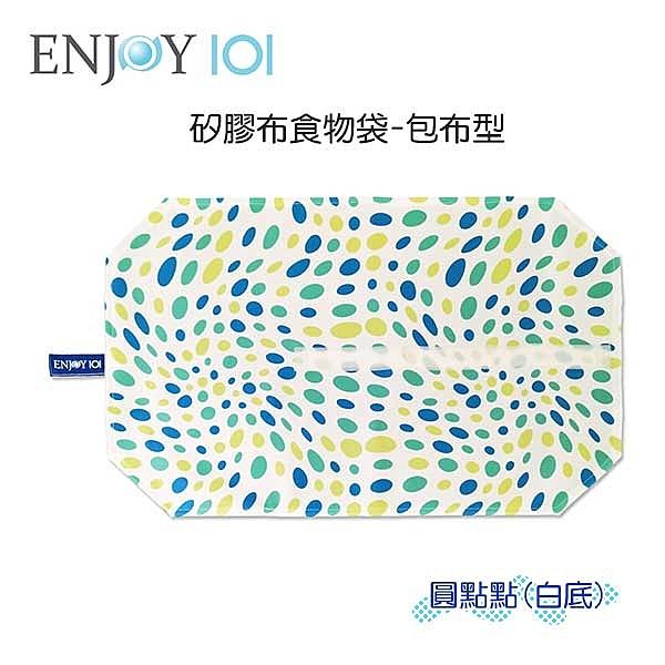 Buy917 【ENJOY101】矽膠布食物袋-包布型 圓點點(白底) /MIT