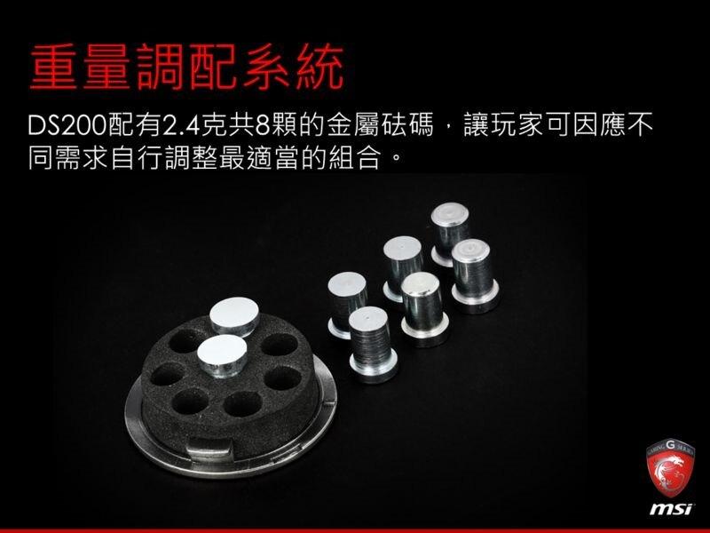 【宏華資訊廣場】MSI微星-DS501 玩家級線控電競耳麥+DS200 砝碼雷射電競滑鼠 組合包