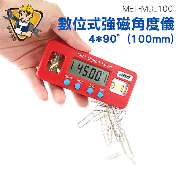 精準儀錶旗艦店 電子數顯傾角儀 角度儀 角度計 角度測量 360度 磁性角度儀 帶水平泡 MET-MDL100