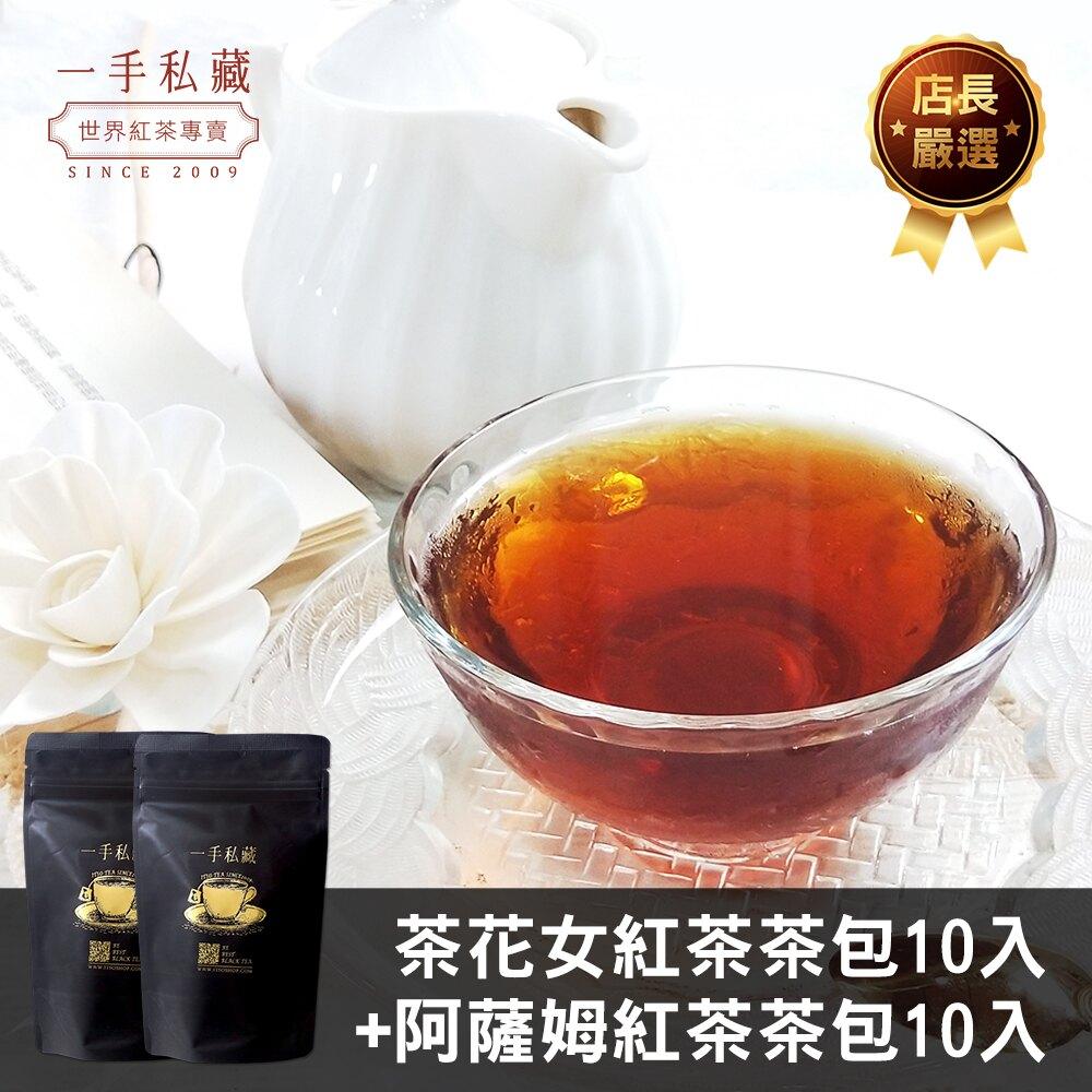 一手私藏 茶花女紅茶+黃金阿薩姆紅茶紅茶茶包各1袋(10入/袋)