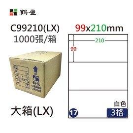 鶴屋(17)  C99210 (LX) A4 電腦 標籤 99*210mm 三用標籤 1000張 / 箱