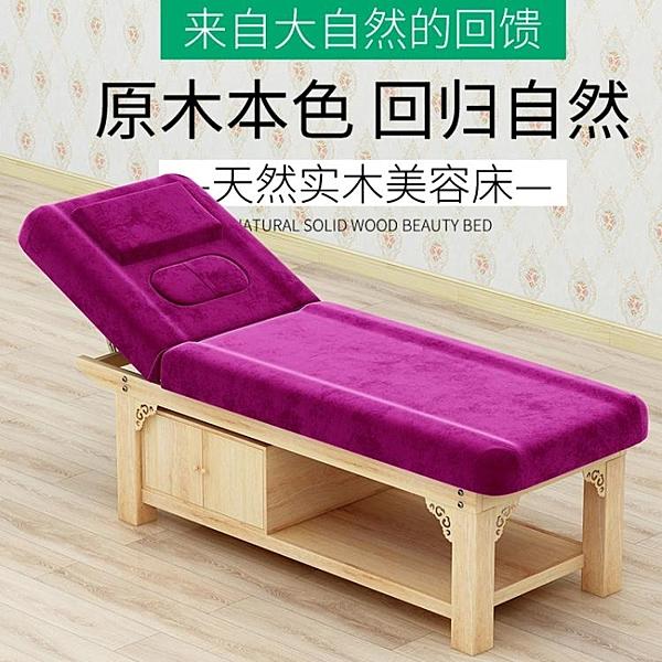 快速出貨 實木美容床美容院專用帶胸洞家用按摩推拿紋繡絨布麻布韓式