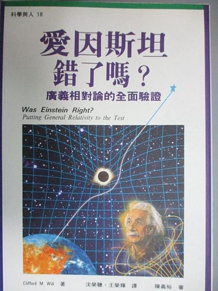 【書寶二手書T7/科學_G7F】愛因斯坦錯了嗎?:廣義相對論的全面驗証_CLIFFORD M.W