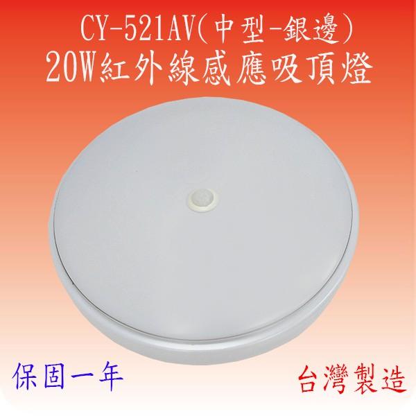 CY-521AV 20W紅外線感應吸頂燈(中型-銀邊-台灣製造)【滿2000元以上送一顆LED燈泡】