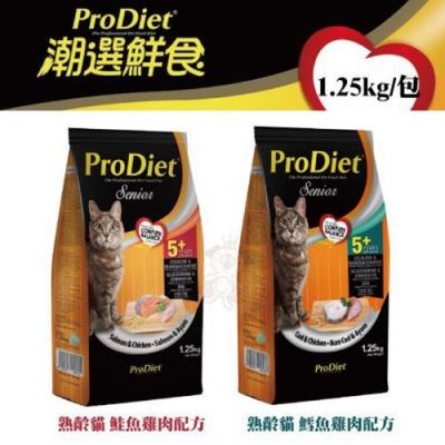ProDiet潮選鮮食貓乾糧-熟齡貓 1.25kg