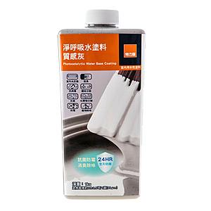(組)特力屋淨呼吸水塗料質感灰1kg-2罐