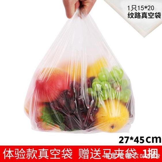 真空食品包裝袋熟食保鮮塑封塑料袋高溫透明雜糧抽氣袋可印刷  夏洛特居家名品
