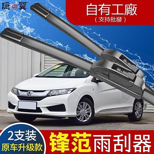 專用于Honda鋒范雨刷器12-15款13-14-17廣本風范16新無骨雨刷 星際小舖